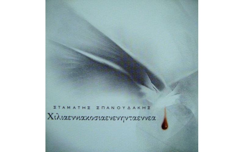 Σπανουδάκης Σταμάτης - 1999