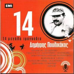 Πουλικάκος  Δημήτρης – 14 Μεγάλα Τραγούδια