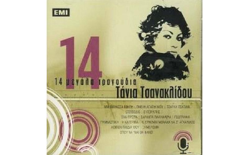 Τσανακλίδου Τάνια - 14 Μεγάλα τραγούδια