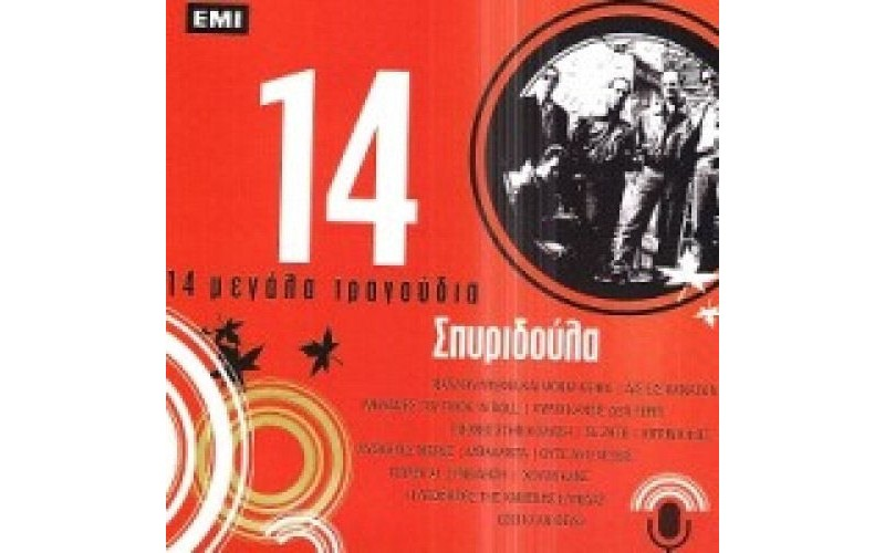 Σπυριδούλα - 14 Μεγάλα τραγούδια