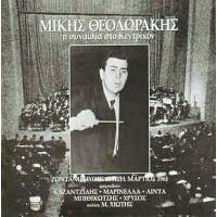 Θεοδωράκης Μίκης -  Συναυλία στο κεντρικόν