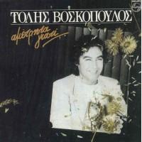 Βοσκόπουλος Τόλης - Αμέτρητα γιατί