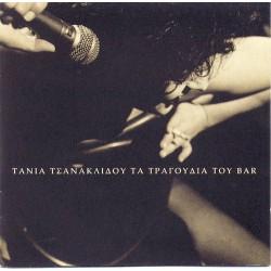 Τσανακλίδου Τάνια - Τα τραγούδια του μπάρ