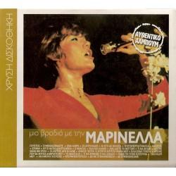 Μαρινέλλα - Μια βραδιά με την Μαρινέλλα