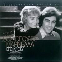 Βοσκόπουλος Τόλης - Εγώ & Εσύ
