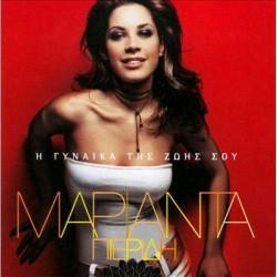 Πιερίδη Μαριάντα - Η γυναίκα της ζωής σου