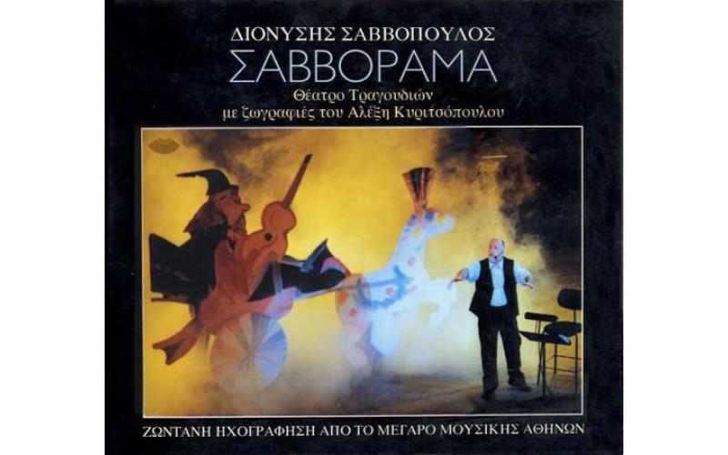 Σαββόπουλος Διονύσης – Σαββόραμμα (Deluxe Edition)