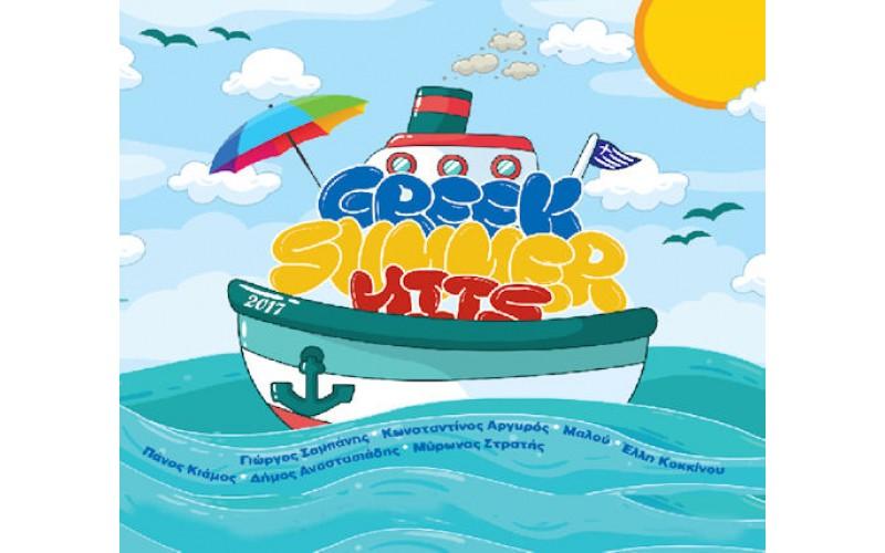 Greek Summer Hits 2017