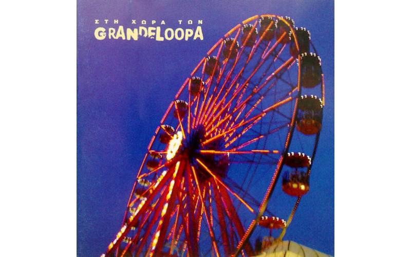 Grandeloopa - Στη χώρα των Grandeloopa