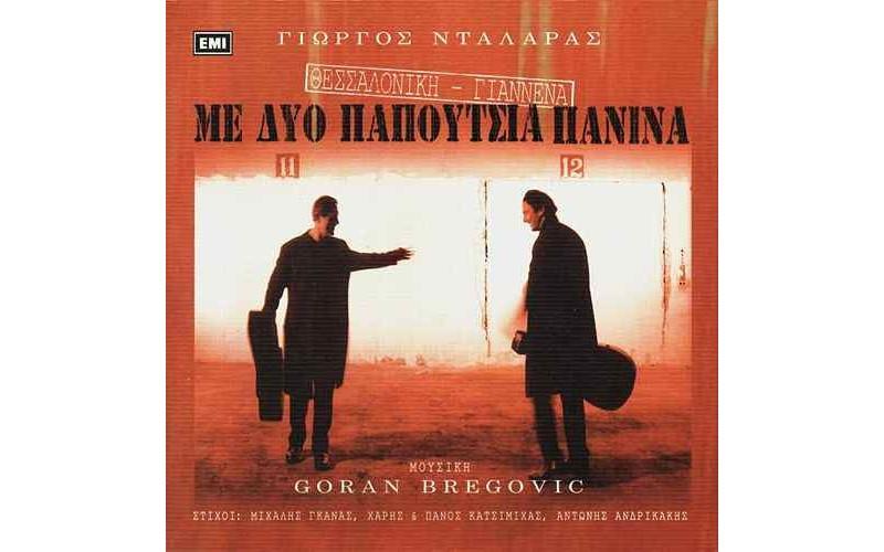 Νταλάρας Γιώργος - Θεσσαλονίκη Γιάννενα με δυο παπούτσια πάνινα