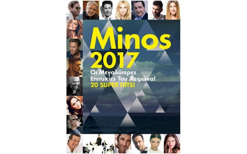 Minos 2017: Οι μεγαλύτερες επιτυχίες του χειμώνα! 20 Super Hits