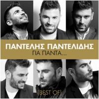 Παντελίδης Παντελής - Για πάντα... Best of