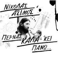 Ασιμος Νικόλας - Περνάς καλά κει πάνω