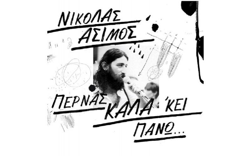 Ασιμος Νικόλας – Περνάς καλά κει πάνω
