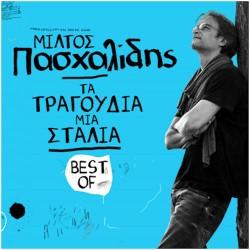 Πασχαλίδης Μίλτος - Τα τραγούδια μια σταλιά