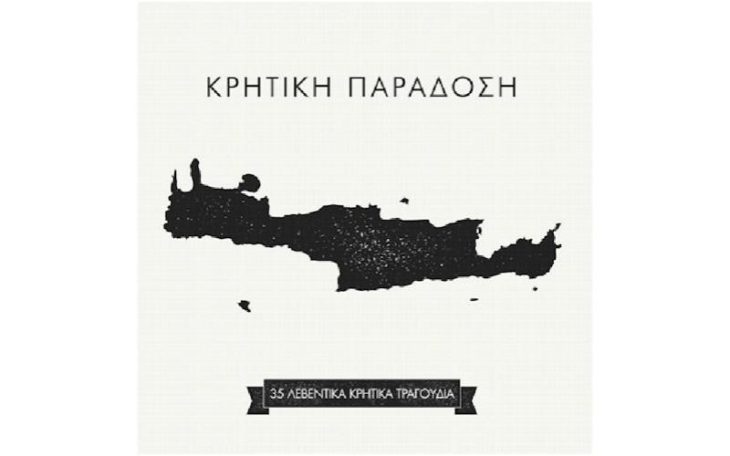 Κρητική παράδοση / 35 Λεβέντικα Κρητικά τραγούδια
