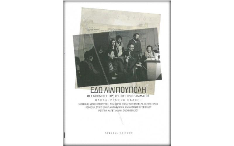 Χατζιδάκις Μάνος - Εδώ Λιλιπούπολη (Οι εκπομπές του Τρίτου Προγράμματος) Special Edition