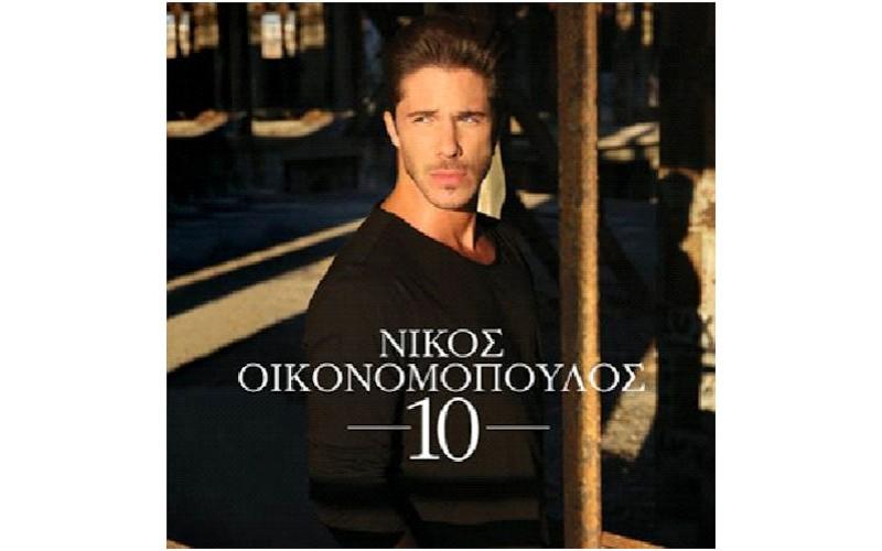 Οικονομόπουλος  Νίκος - 10