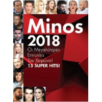 Minos 2018: Οι μεγαλύτερες επιτυχίες του χειμώνα! / 15 Super hits!