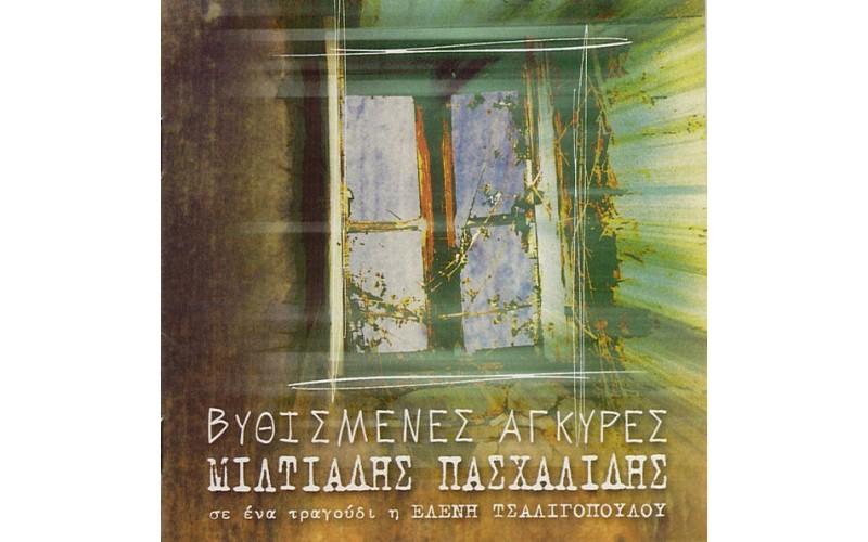 Πασχαλίδης  Μιλτιάδης - Βυθισμενες άγκυρες