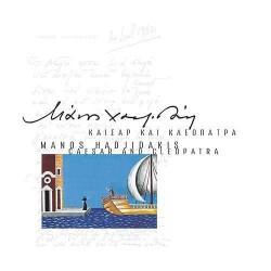 Χατζιδάκις Μάνος - Καίσαρ και Κλεοπάτρα