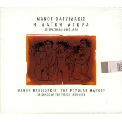 Χατζιδάκις Μάνος - Η λαική αγορά 1959-1975