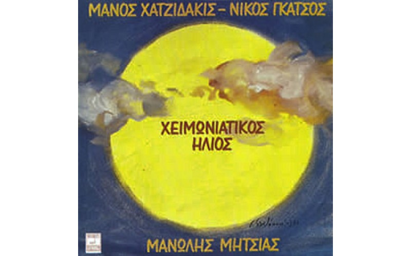 Μητσιάς Μανώλης / Χατζιδάκις Μάνος - Χειμωνιάτικος ήλιος