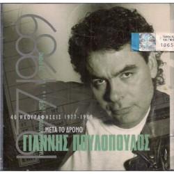 Πουλόπουλος Γιάννης - ...Μετά το δρόμο / 40 Ηχογραφήσεις 1977-1989