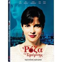 Η Ρόζα της Σμύρνης (DVD)
