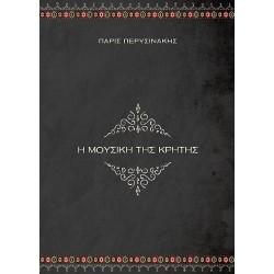 Περυσινάκης Πάρης - Η μουσική της Κρήτης (Βιβλίο)