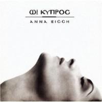 Βίσση Αννα - Ω! Κύπρος
