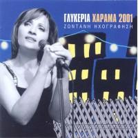 Γλυκερία - Χάραμα 2001