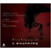 Ανδριόπουλος Ηλίας - Ο φιλόπατρις