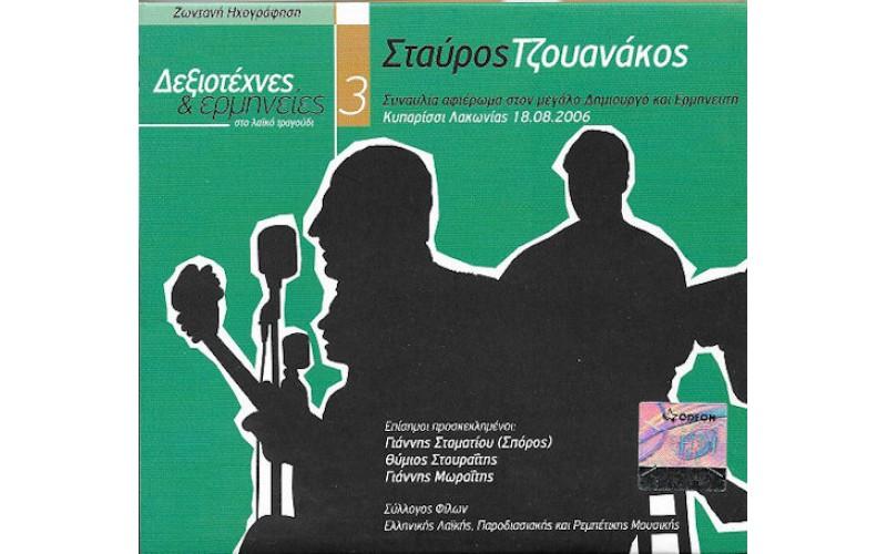Τζουανάκος Σταύρος - Δεξιοτέχνες & Ερμηνείες στο λαικό τραγούδι 3