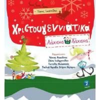 Ιωαννίδης Τάσος - Χριστουγεννιάτικα Λάχανα και Χάχανα