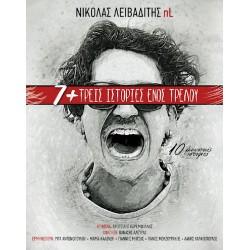 Λειβαδίτης Νικόλας - 7+3 Ιστορίες ενός τρελού