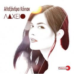 Κονιάκ Αλεξάνδρα - Λαχείο