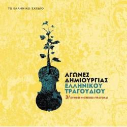 Αγώνες δημιουργίας Ελληνικού τραγουδιού 3