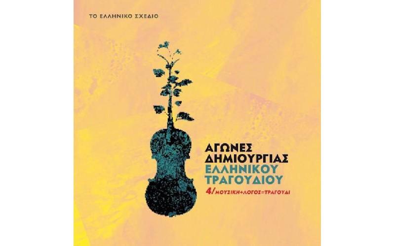 Αγώνες δημιουργίας Ελληνικού τραγουδιού 4