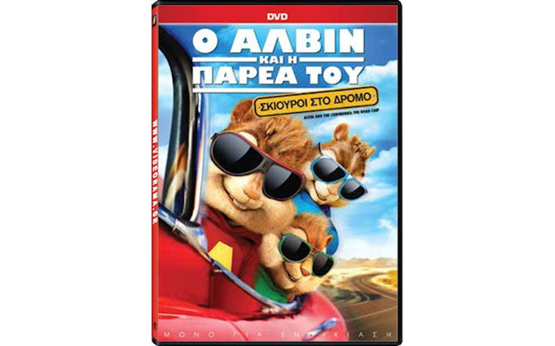 Ο Αλβιν και η παρέα του: Σκίουροι στο δρόμο (Alvin and the Chipmunks: The Road Chip)