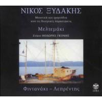 Ξυδάκης Νίκος - Μελτεμάκι Φυντανάκι Λεπρέντης