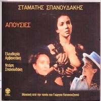 Σπανουδάκης Σταμάτης - Απουσίες OST