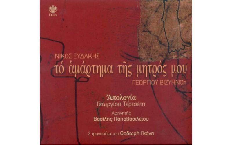 Ξυδάκης Νίκος - Το αμάρτημα της μητρός μου