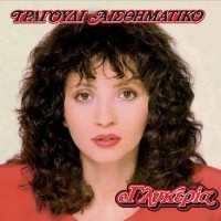 Γλυκερία - Τραγούδι αισθηματικό