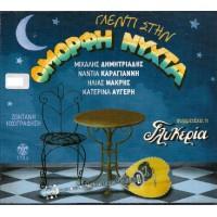 Γλέντι στην όμορφη νύχτα  / Ζωντανή Ηχογράφηση (Γλυκερία )