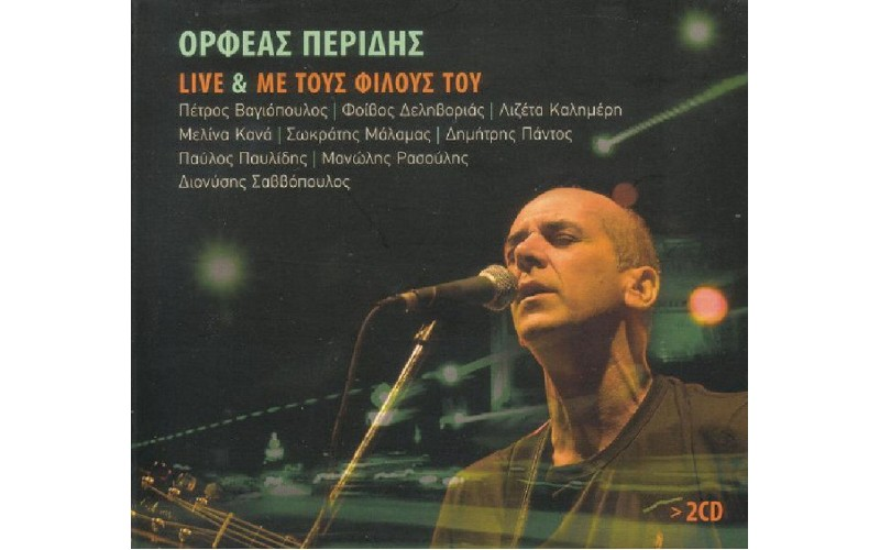 Περίδης Ορφέας - Live & με τους φίλους του