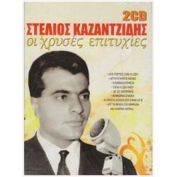 Καζαντζίδης Στέλιος - Οι χρυσές επιτυχίες