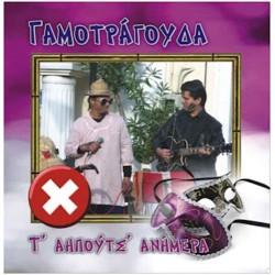Γαμοτράγουδα - Τ' αηπούτς ανήμερα Νο2