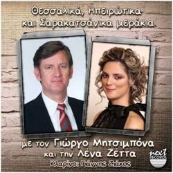 Μητσιμπόνας Γιώργος & Ζέττα Λένα - Θεσσαλικά, Ηπειρώτικα και Σαρακατσάνικα μεράκια