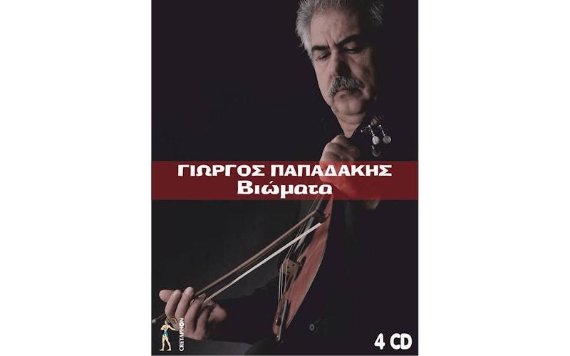 Παπαδάκης Γιώργος - Βιώματα